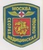 Russia_-_Moscow_Ambulance_Service_patch.jpg